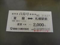Cimg0650