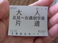 Cimg3388