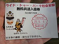 Cimg9457