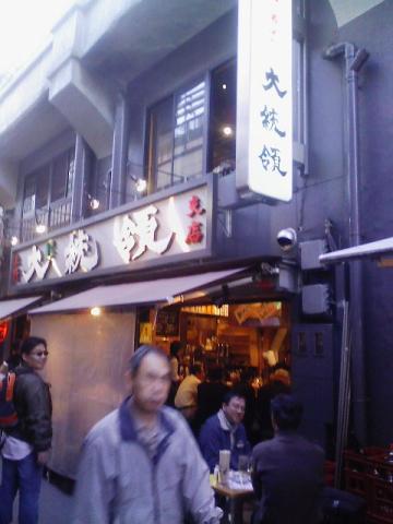 上野の居酒屋・大統領