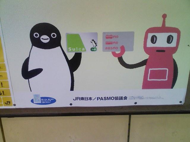 suikaとpasmoの広告