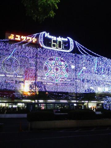 吉祥寺駅のイルミネーション