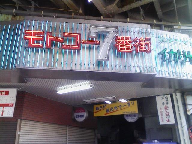 神戸高架下商店街・西端