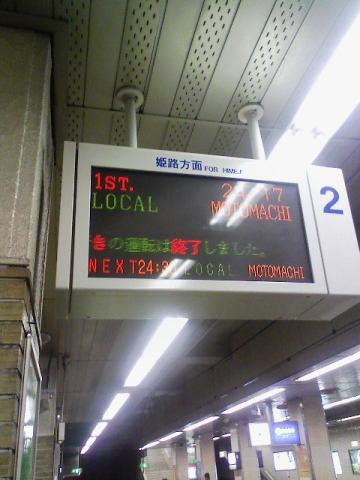 高速神戸行き終了