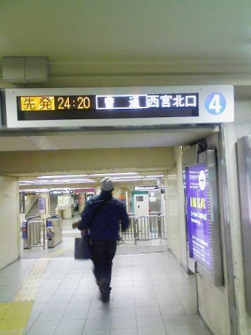 阪急も終了