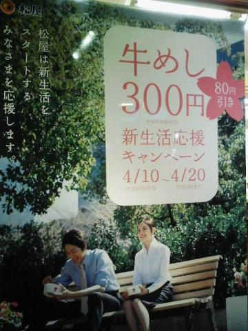 松屋・牛めし80円引きセール