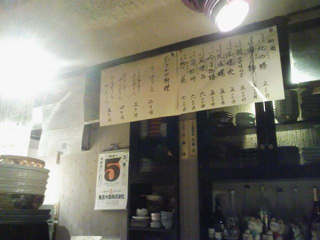 札幌の日本酒居酒屋で一人飲み