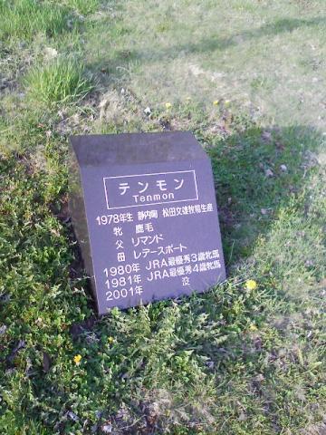 テンモンの碑