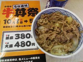 吉野家・牛丼祭
