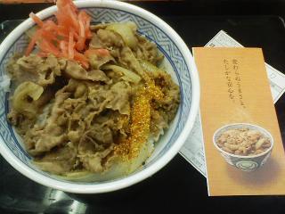 吉野家牛丼祭・11月最終日